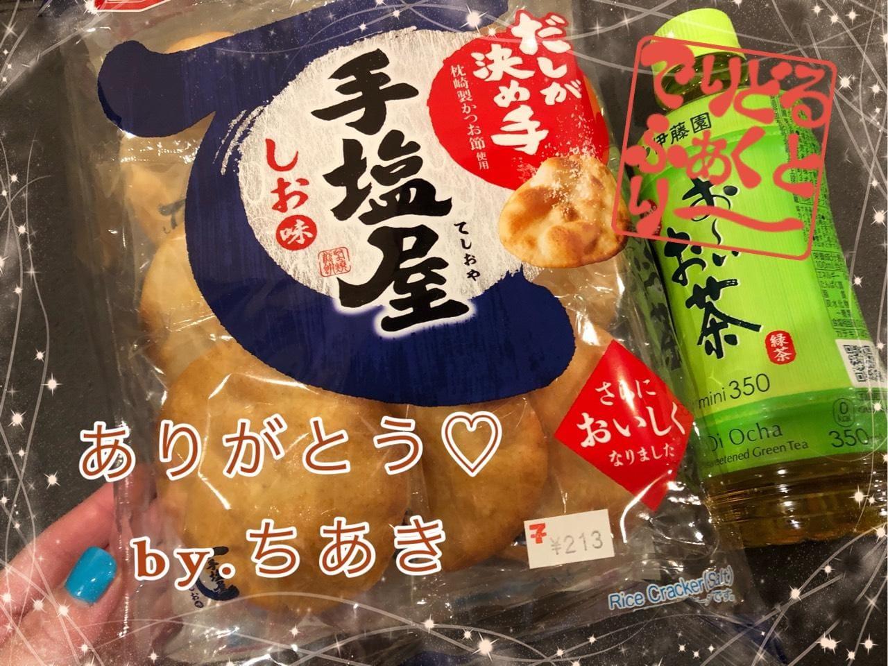 「ありがとう♡」06/12(06/12) 22:32   ちあきの写メ