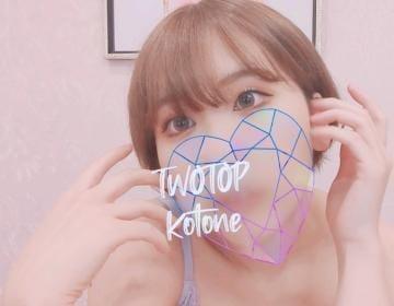コトネ|仙台デリヘルの最新写メ日記