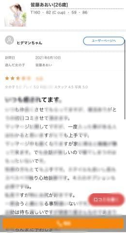 皆藤 あおい|宮崎県ヘルスの最新写メ日記
