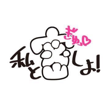 倉沢 あやな|郡山風俗の最新写メ日記