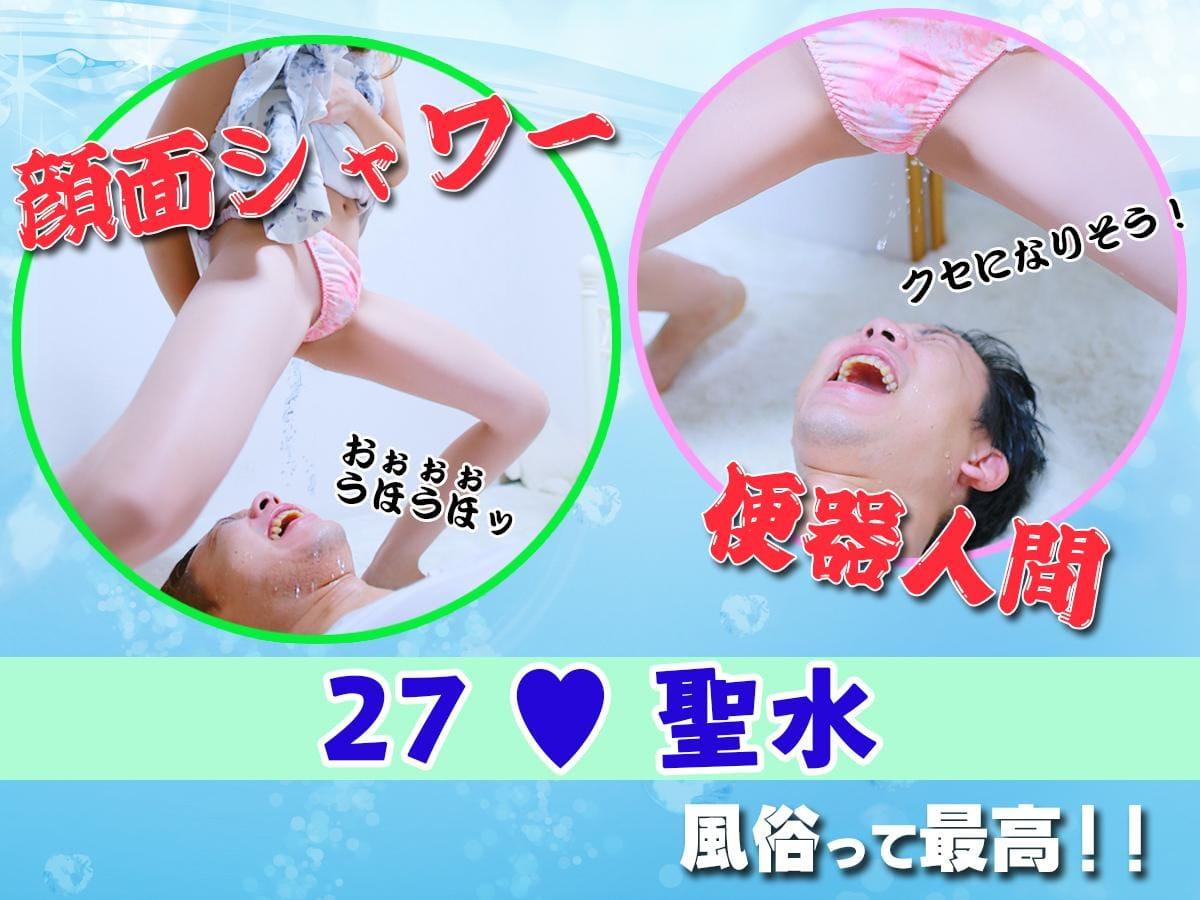 「27._聖水」06/15(06/15) 14:09 | ☆見学コース☆の写メ