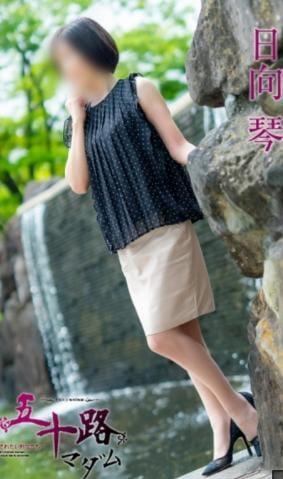 日向琴|岡山県風俗の最新写メ日記