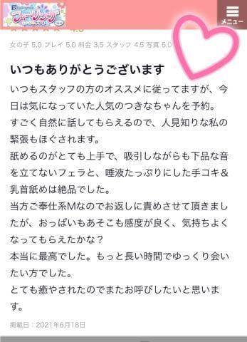 つきな 横浜風俗の最新写メ日記