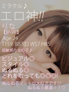 りな【SP-VIP】|愛媛県ソープの最新写メ日記