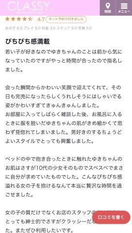ゆき|愛知県ホテヘルの最新写メ日記