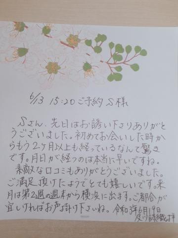 及川詩織 横浜風俗の最新写メ日記