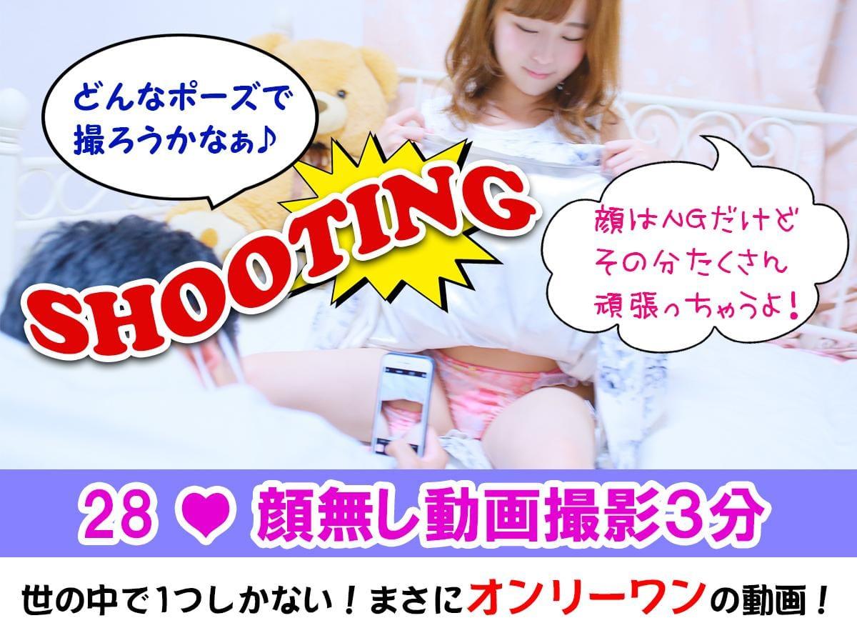 「28. 顔無し動画撮影3分」06/21(06/21) 12:07 | ☆見学コース☆の写メ