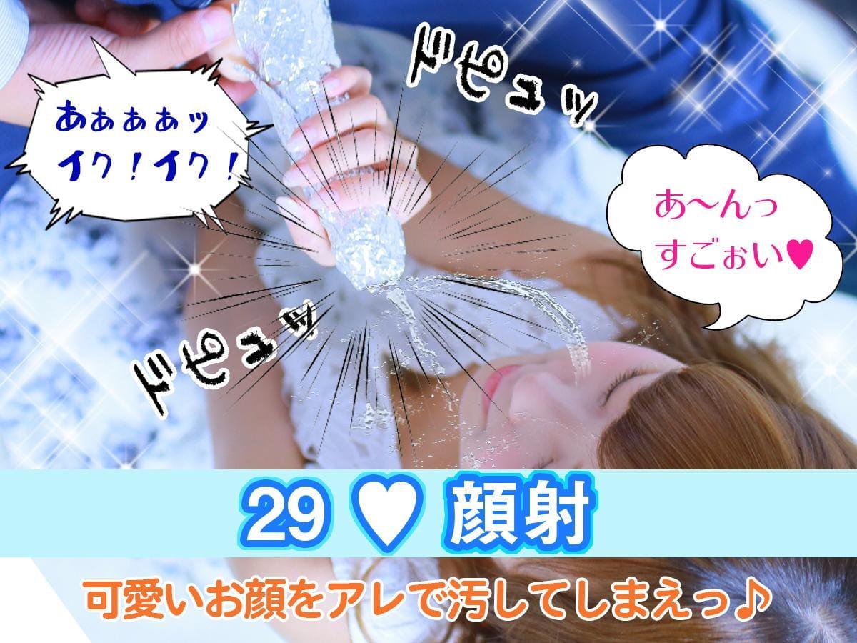 「29._顔射」06/21(06/21) 19:45 | ☆見学コース☆の写メ