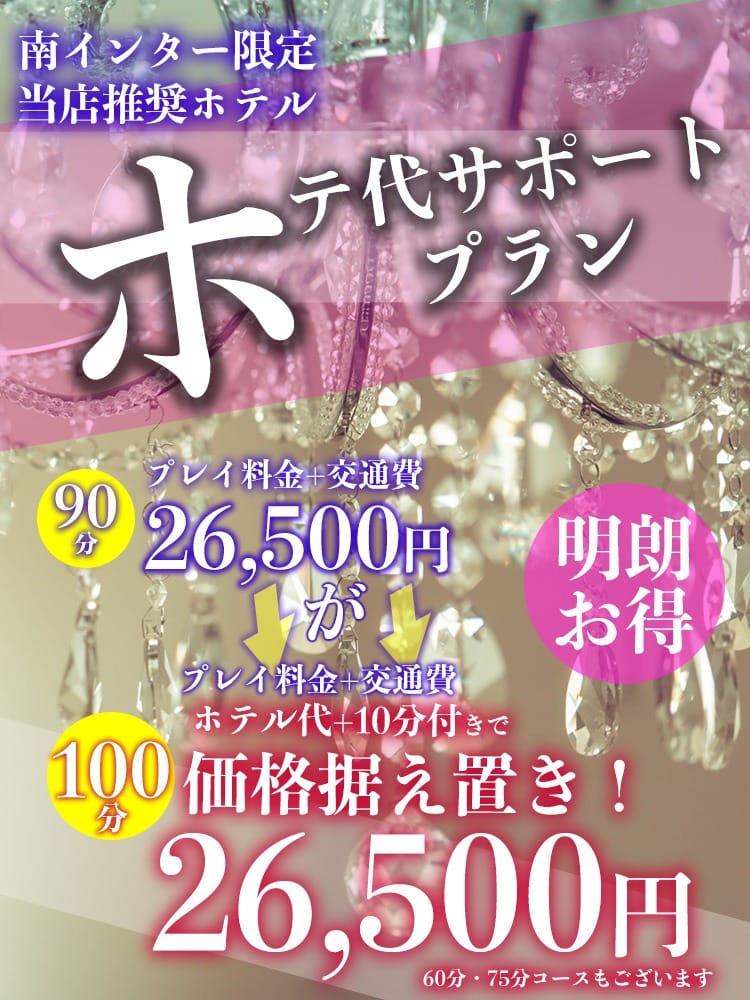ビジホ出張可能です! 伏見・京都南インター風俗の最新写メ日記