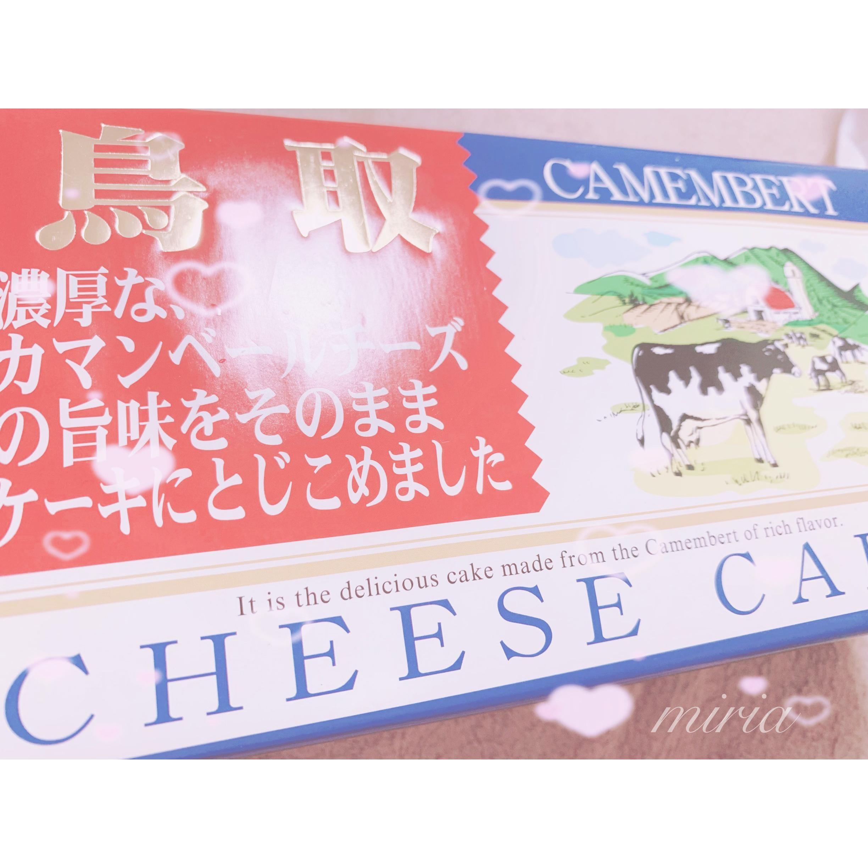 みりあ☆×2|舞鶴・福知山デリヘルの最新写メ日記