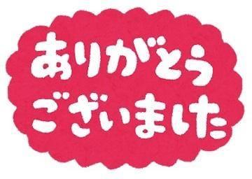 「KスリットのMさん?お礼」06/23(06/23) 21:10 | みなの写メ
