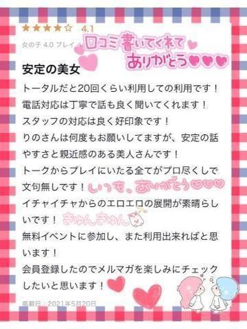 「口コミありがとう」06/25(金) 22:18 | りのちゃん☆☆の写メ日記