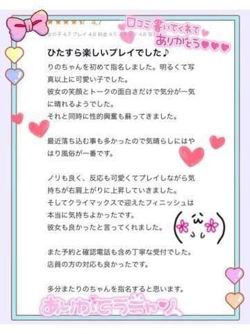 「口コミありがと」06/25(金) 22:28 | りのちゃん☆☆の写メ日記