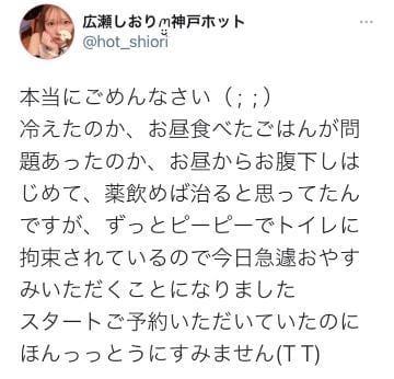 「本日のご予約さまごめんなさい(T . T)」06/28(月) 18:44 | 広瀬しおりの写メ日記