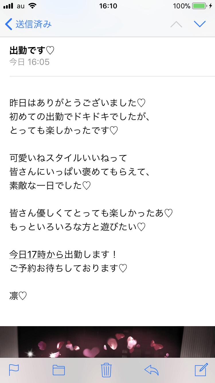 「絵文字が、、、」01/10(01/10) 16:15   凛/りんの写メ・風俗動画