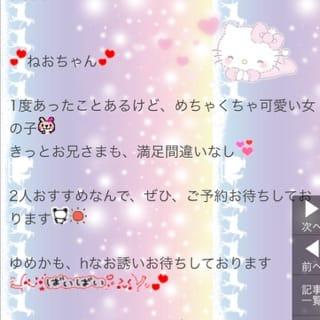 「ねおちゃんねる☆」01/10(01/10) 22:23   ねおの写メ・風俗動画
