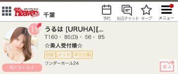「なんと(((( '-' ))))」07/03(土) 03:10   うるはの写メ日記