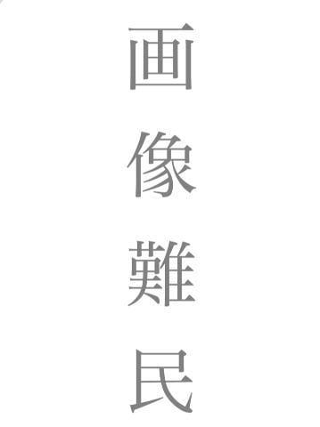 「6/24の御礼!」07/06(火) 00:00   あかね★未経験・黒髪スレンダーの写メ日記