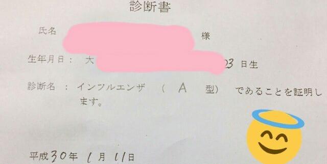 「インフルっぽい。」01/13(01/13) 14:42 | あやかの写メ・風俗動画