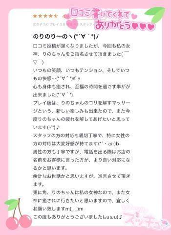「クチコミありがとう」07/12(月) 16:58 | りのちゃん☆☆の写メ日記