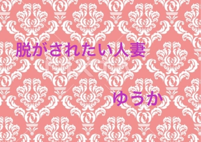 「おやすみなさい(*^_^*)」01/13(01/13) 22:23 | 体験 ゆうかの写メ・風俗動画