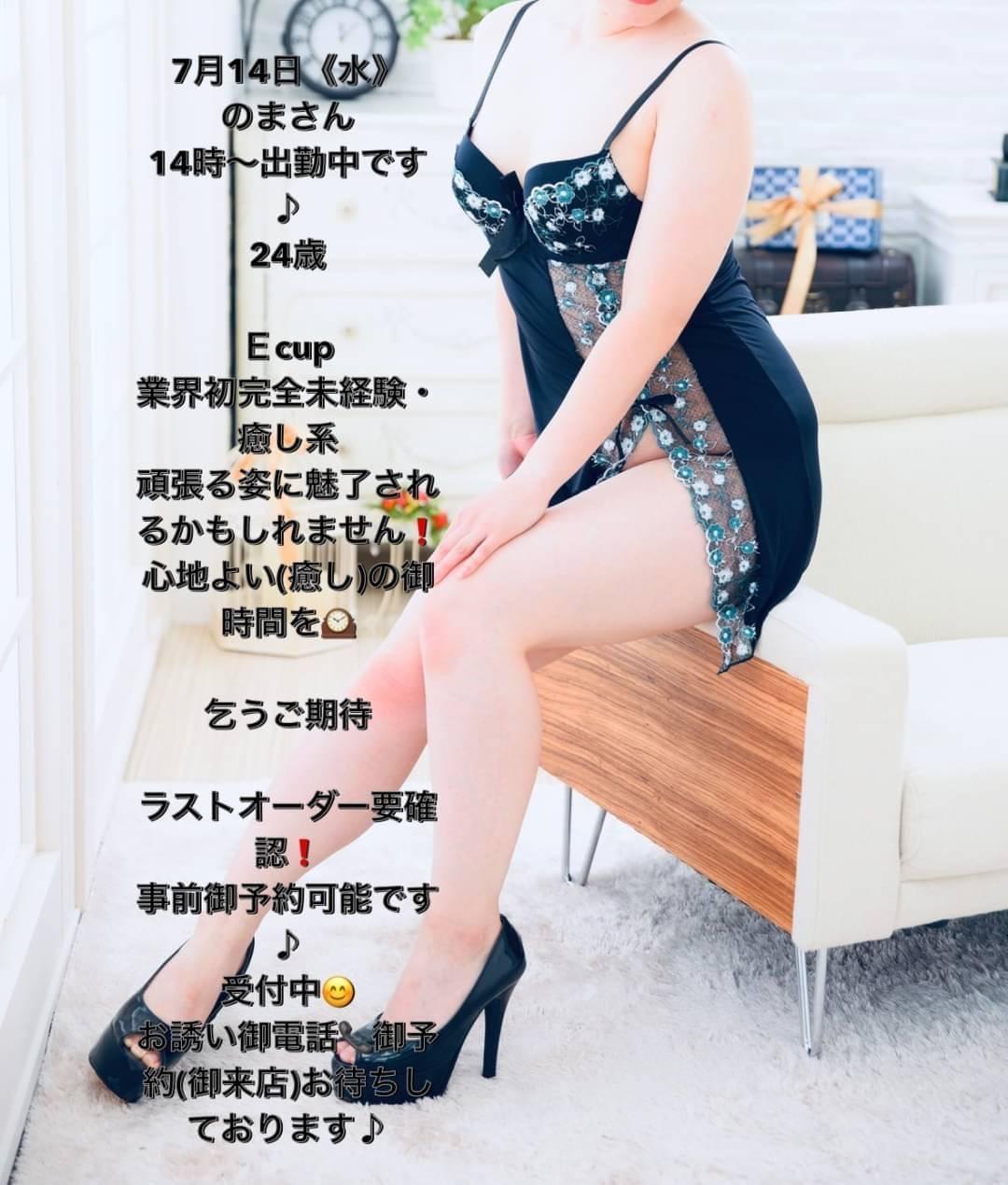 PERUSIKOSU店長 宮城県メンズエステの最新写メ日記