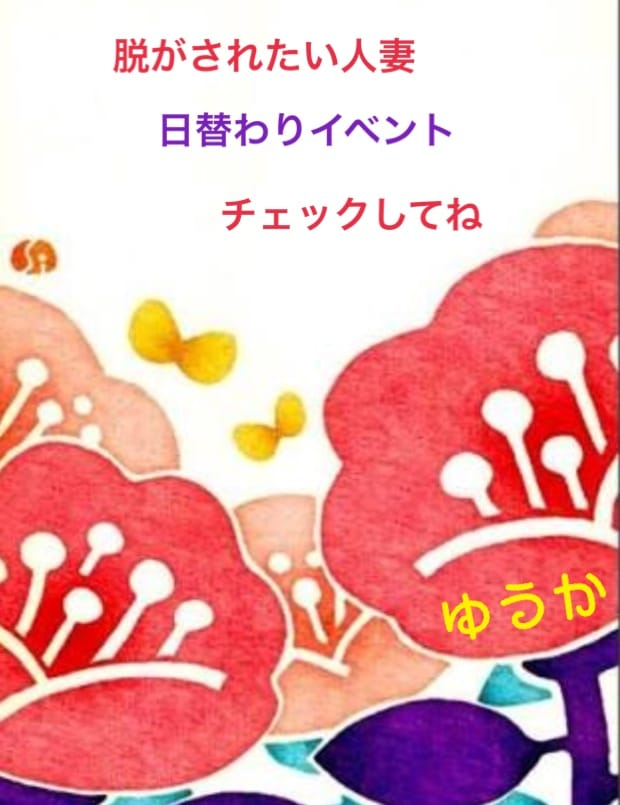 「おはようございます(*^_^*)」01/14(01/14) 10:03 | 体験 ゆうかの写メ・風俗動画