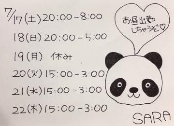「【 ?出勤予定? 】」07/16(金) 04:52 | さらの写メ日記