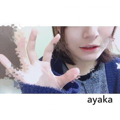 「ぽかぽか」01/14(01/14) 15:43   あやか(プレミアム)の写メ・風俗動画