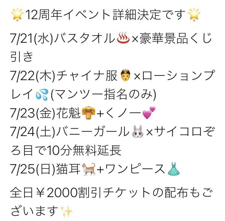「やっと〜〜」07/16(金) 20:23 | りんの写メ日記
