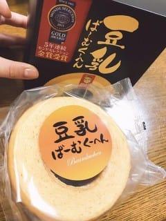 「バームクーヘン」01/15(01/15) 11:40 | のんの写メ・風俗動画