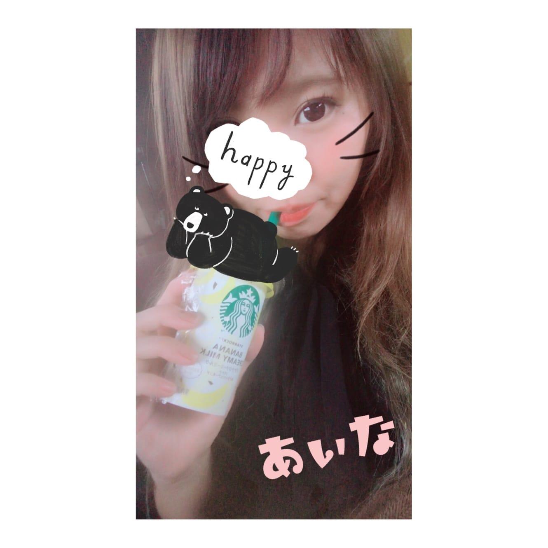 「おはよー★」01/15(01/15) 14:15 | あいなの写メ・風俗動画