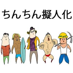 「女性から人気のペ◯ス」01/15(01/15) 16:04 | 即アポ奥さんの写メ・風俗動画