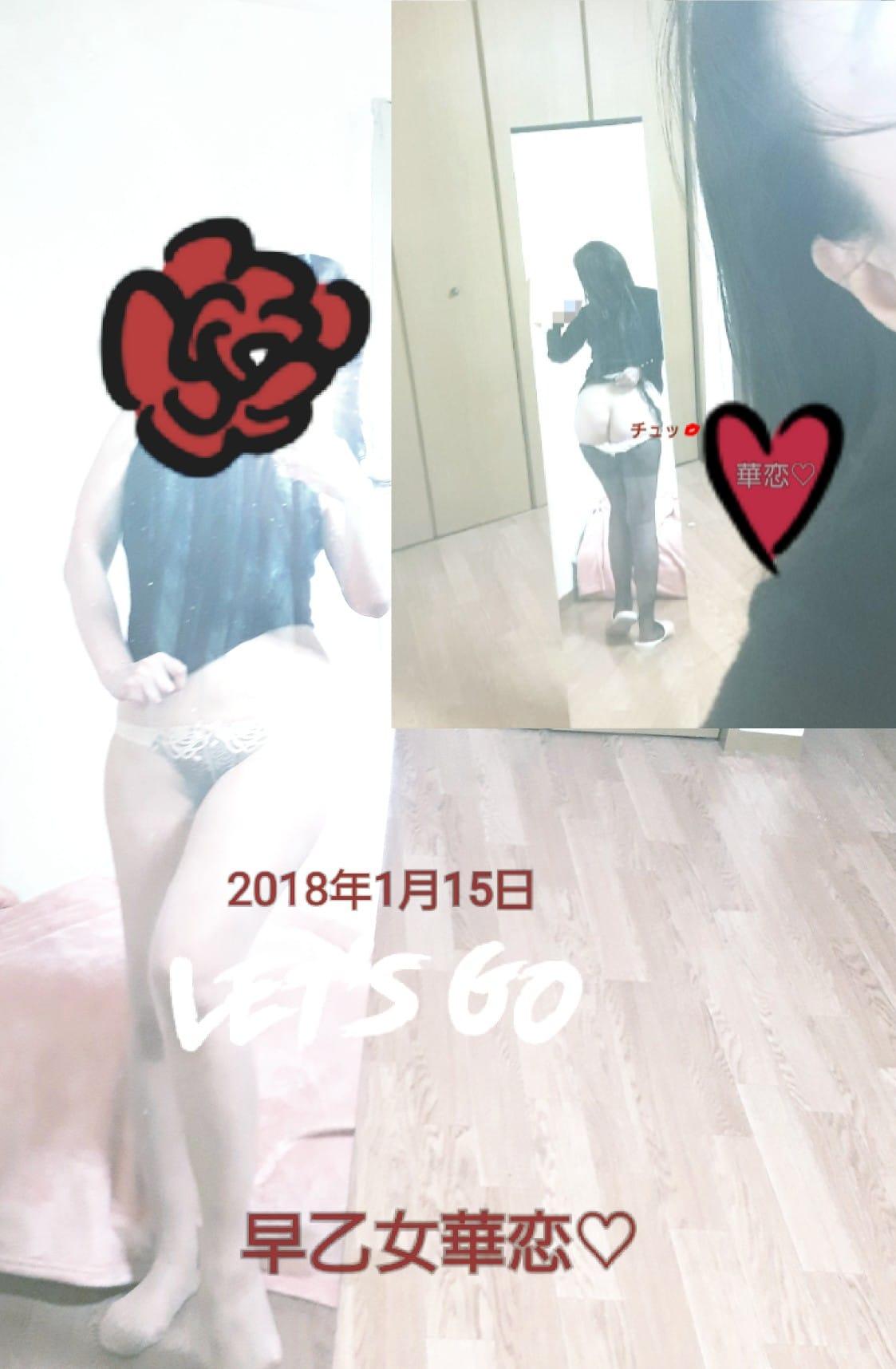 「明日少しだけ出勤」01/15(01/15) 21:20 | 早乙女華恋の写メ・風俗動画