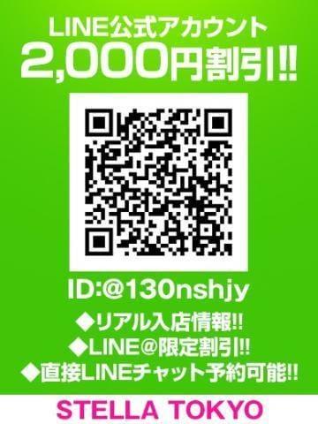 Line@割 池袋風俗の最新写メ日記
