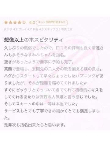 すみれ 新宿・歌舞伎町風俗の最新写メ日記
