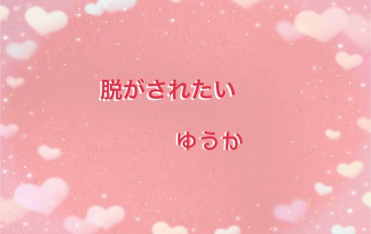 「こんにちは(o^^o)」01/16(01/16) 16:49 | 体験 ゆうかの写メ・風俗動画