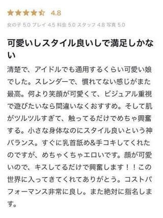 れいか|渋谷風俗の最新写メ日記
