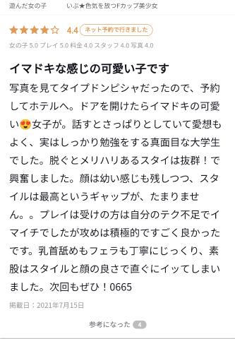 いぶ★色気を放つFカップ美少女|五反田風俗の最新写メ日記