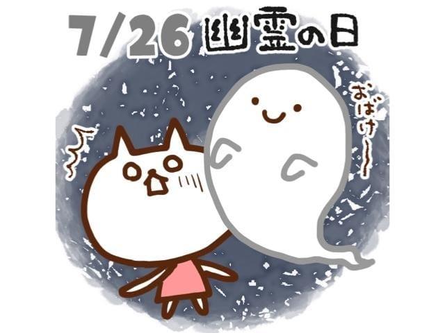 「こわっ!」07/26(月) 05:50 | かなの写メ日記