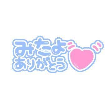「いつもありがとう(*^^*)」07/26(月) 21:23 | 舞の写メ日記
