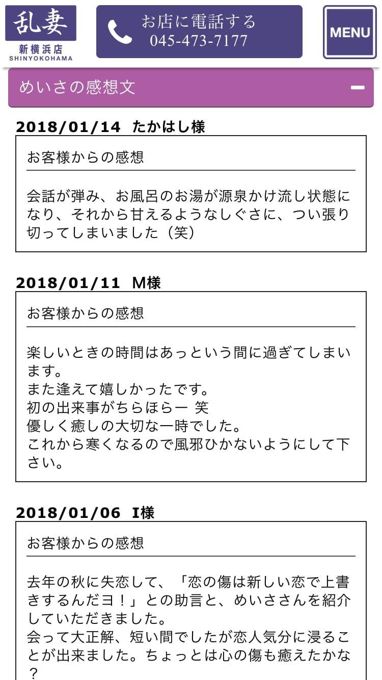 「感想文ありがとう♡めいさ」01/17(01/17) 11:20 | めいさの写メ・風俗動画
