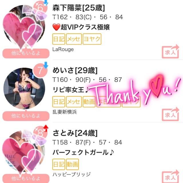 「写メ日記ランキング♡めいさ」01/17(01/17) 13:17 | めいさの写メ・風俗動画