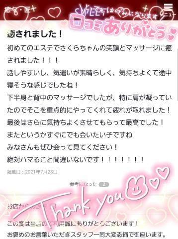 「口コミ感謝感激.+:。 ヾ(◎´∀`◎)ノ 。:+.」07/29(木) 09:00 | さくらの写メ日記