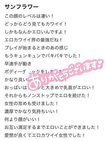 ひまわり|川崎風俗の最新写メ日記