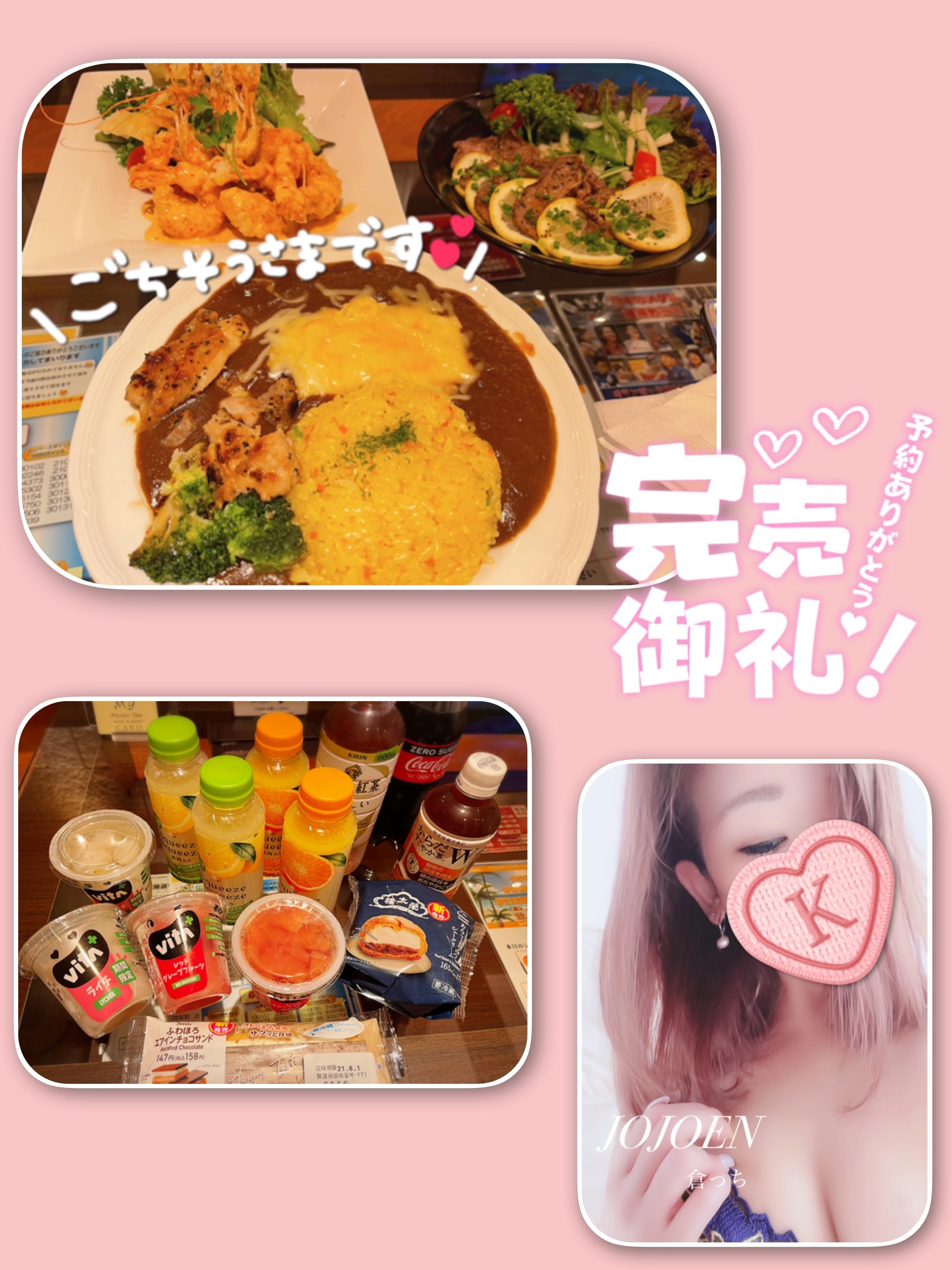 「manythanks★2」07/31(土) 03:25 | 倉沢(くらさわ)の写メ日記