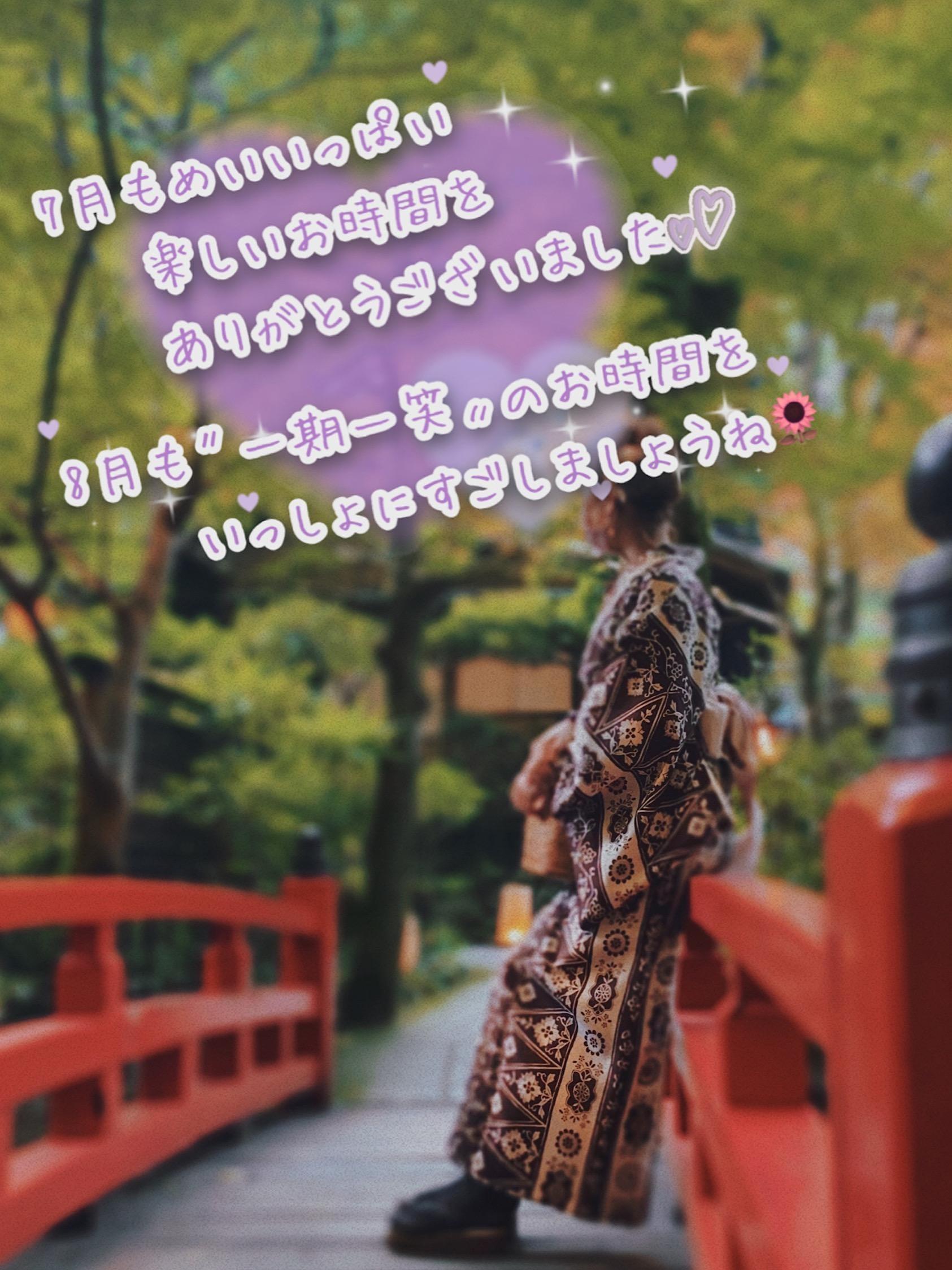「晩夏の候・・・」08/01(日) 17:38   こはるの写メ日記
