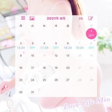 「シフト?」08/03(火) 19:00   みおの写メ日記