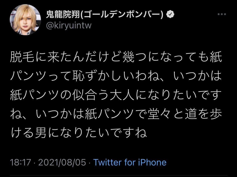 夏目はな 神田メンズエステの最新写メ日記