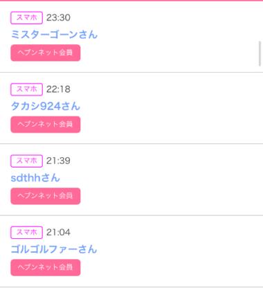 「ありがとう」08/10(火) 13:01 | 早川 凛(はやかわ りん)の写メ日記